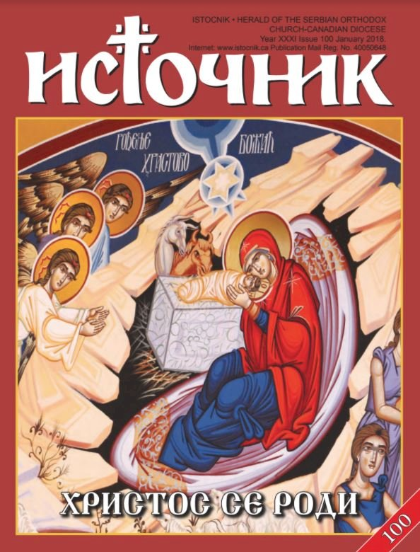 "СЛОВО УРЕДНИКА: Божићни број часописа ""Источник"""