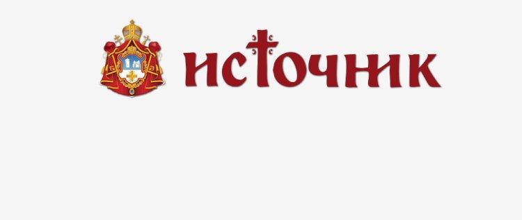 "Божићни број часописа ""Источник"""